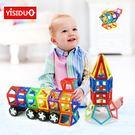 磁力片積木兒童磁鐵玩具吸鐵石拼裝1-2-3-6-8-10周歲男孩益智玩具·夏茉生活