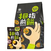 自然主意 拇指煎餅 海苔濃 蛋素 140g 【美十樂藥妝保健】