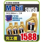 Mobil美孚1號 5W50 小保養套餐加送【15項保養檢查】