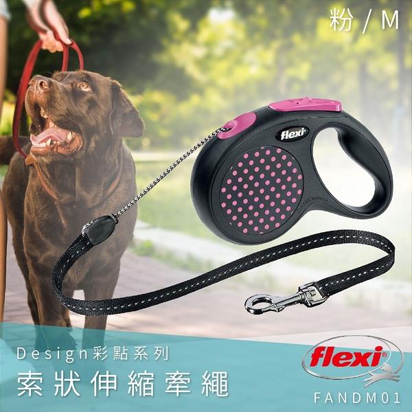 【寵物樂園】Flexi 索狀伸縮牽繩 粉M FANDM01 彩點系列 外出繩 寵物用品 寵物牽繩 德國製