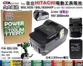 【久大電池】 日立 HITACHI 電動工具電池 BSL1830 330067 BSL1830HXP 18V 3.0Ah