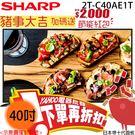 2000元補助 下單再折扣【SHARP夏...
