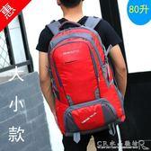 旅行包男80升新品超大容量戶外登山包後背包女旅游行李包徒步背包『CR水晶鞋坊』