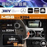 【JHY】09~12年BENZ GLK X204 MS8安卓多媒體主機10.25吋螢幕*送4G聯網+LiTV影視1年