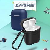 Airpods 保護套 蘋果耳機 四代 耳機盒 收納包 耳機套 保護包 矽膠 便攜 保護盒 防摔 帶掛鉤 硅膠套