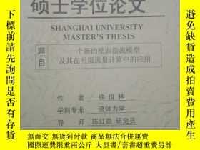 二手書博民逛書店罕見上海大學碩士學位論文——一個新的壁面湍流模型及其在明渠流量計