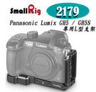 【EC數位】SmallRig 2179 Panasonic Lumix GH5 / GH5S 專用L型支架