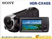 送32G C10卡+鋰電*2+座充+原廠包等8好禮 SONY HDR-CX405 台灣索尼公司貨 CX405