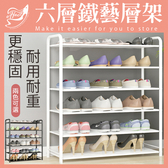 【Effect】多功能六層鐵藝收納層架鞋架(67X25X95cm)白色