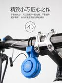 自行車鈴鐺配件電喇叭超響包郵車鈴山地車裝備單車超大聲通用
