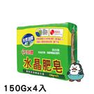 南僑水晶肥皂 150gx4入 : 天然油脂 香茅油 高級洗衣