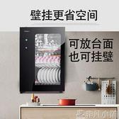 立式消毒櫃 消毒碗櫃小型家用迷你台式單門櫃式不銹鋼茶杯廚房消毒櫃壁掛式 非凡小鋪 igo