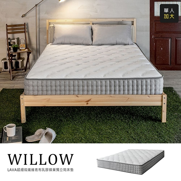 Willow超微細歐盟無毒乳膠蜂巢獨立筒床墊[單人3.5×6.2尺]【obis】