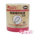【COCORO樂品】雙圓頭紙軸棉花棒 補充罐 200支|清潔棉棒 掏耳 彩妝 唇眼雙用