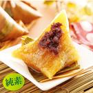 紅豆沙粳粽(10粒/串)~粳粽...