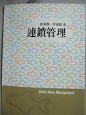 【書寶二手書T9/大學商學_QGH】連鎖管理_許英傑