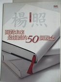 【書寶二手書T7/勵志_AE6】面對未來最重要的50個觀念_楊照著