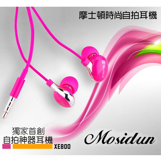 【MSD XE-800】Android、iPhone iOS、小米、SAMSUNG 自拍神器耳機 入耳式調音線控 立體聲 麥克風 摩士頓