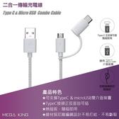 ※MEGA KING Type C & Micro USB 二合一 傳輸充電線 編織線 傳輸線 充電線 數據線 安卓線【神腦貨】