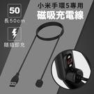 小米手環5 專用磁吸充電線 50cm 免...