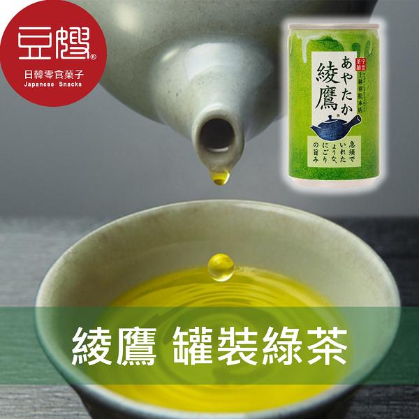 【豆嫂】日本飲料 綾鷹 罐裝綠茶(160ml)
