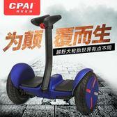 智慧平衡車平衡車成人兒童體感智慧城市騎行遙控電動雙輪漂移滑滑行時尚車  DF  二度3C