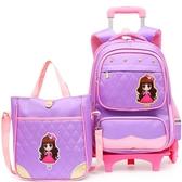拉桿書包 學生拉桿書包女孩兒童書包3-5年級女童可爬樓女背包拖拉桿書包