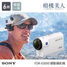 SONY X3000 運動攝影機 公司貨 送64G+副電+座充 4K 內附防水殼 FDR-X3000