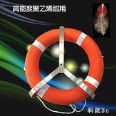 免充氣游泳圈實心大浮力專業船用救生圈塑料泡沫大人游泳海事兒童 aj9140『科炫3C』