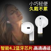 蘋果藍芽耳機無線超小迷你IPhone6/7/8/X耳塞式隱形單耳安卓運動 全館免運