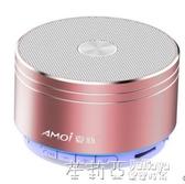 藍芽音響 Amoi/夏新 K2無線藍芽小音箱重低音炮小鋼炮手機外放迷你小音響便攜式器 茱莉亞
