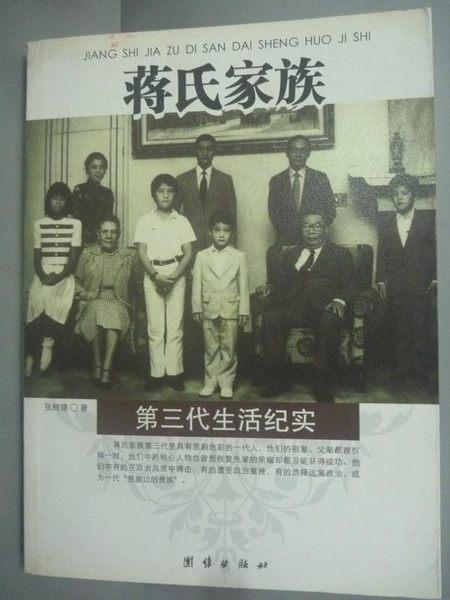 【書寶二手書T5/傳記_YHE】蔣氏家族第三代生活紀實_張樹德_簡體書