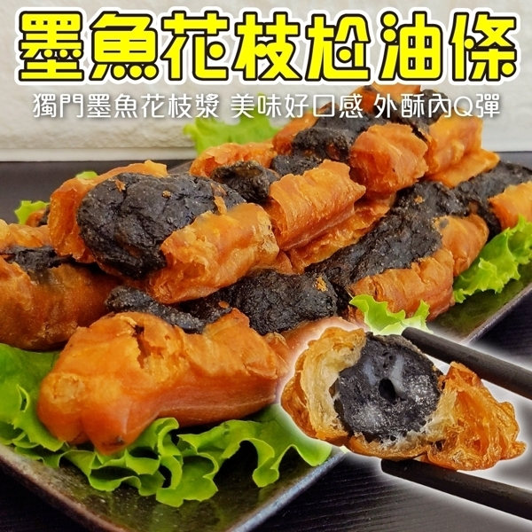 *WANG* 【全省免運】手工黃金酥脆墨魚尬油條X2包(14顆/200g土10%/包)