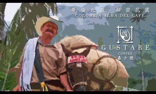 【Gustare caffe】精選哥倫比亞-秘密花園咖啡豆(1磅)