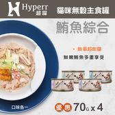 【毛麻吉寵物舖】Hyperr超躍 貓咪無穀主食罐-70g-鮪魚系列-4件組 貓罐頭/濕食