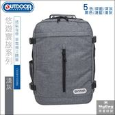 OUTDOOR 後背包 悠遊寰旅系列  電腦包 休閒雙肩包 淺灰 OD281102RN  得意時袋