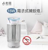 豬頭電器(^OO^) - 勳風 15W電擊式捕蚊燈【HF-D9015】