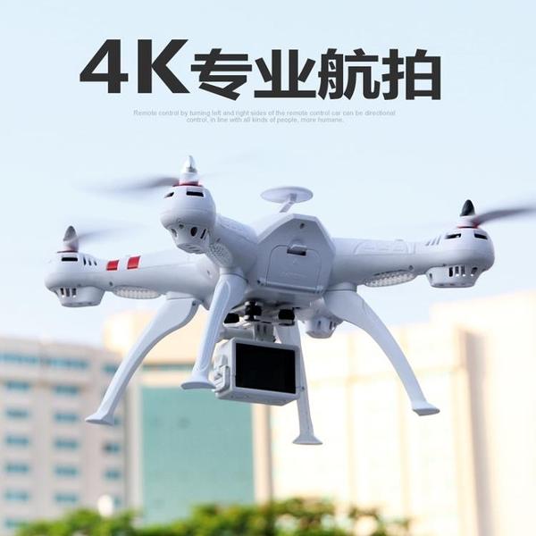 無人機4K超長續航空拍高清專業飛行器智慧模四軸遙控感應戶外大型