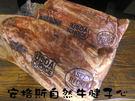 美國特選級安格斯自然牛CH腱子心,1包2顆約820g±10%,最好吃的牛腱!!!