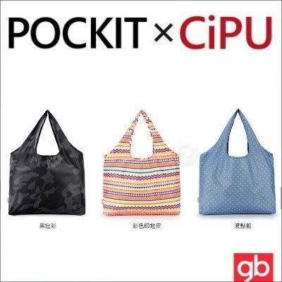 ✿蟲寶寶✿【GB Pockit 】Pockit/Pockit+專用 口袋車收納袋 2款可選