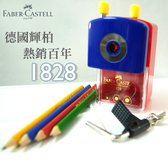 【顏色隨機】輝柏 FABER 削鉛筆機 (大小通用) (1828) (削鉛筆機/削筆機/繪圖工具) 口徑8-11mm