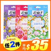 花仙子 衣物香氛袋 10gX3入 ◆86小舖 ◆