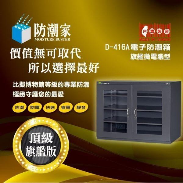 防潮家 電子防潮箱 【D-416A】 490L 電子防潮箱 一對二上下分離式對流除濕 防潮櫃 新風尚潮流
