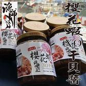 宜蘭大溪 櫻花蝦XO干貝醬 ( 280ml±10g_一罐 )【漁師】