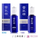 KOSE 高絲 基礎潤膚組-兩款可選[雪肌精乳液一般型/極潤型+雪肌精+澄皙UV柔膚乳]【美麗購】