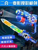 聖誕交換禮物-電動變形槍投影兒童刀劍發光鎧甲音樂槍玩具男孩套裝兒童3-6周4歲