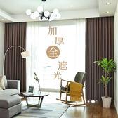 窗簾 遮光隔熱窗簾布定制簡約現代短簾臥室陽臺飄窗少女小窗簾成品客廳  可訂做