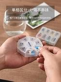便攜式分裝藥盒7天藥片小號迷你隨身旅行一周星期藥品藥丸收納盒