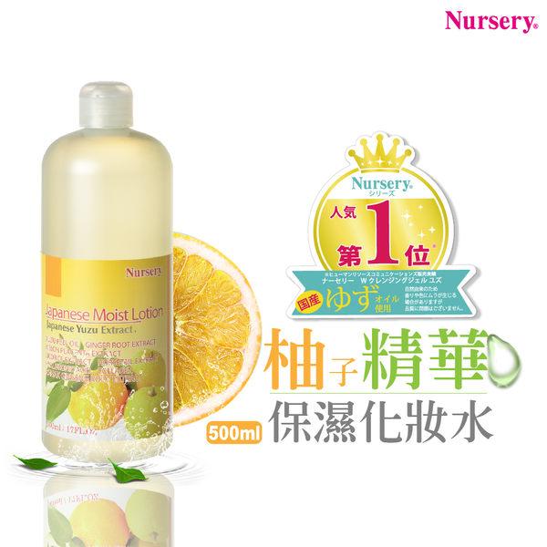 日本 Nursery 柚子精華保濕化妝水