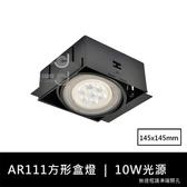 【光的魔法師 】黑色AR111方形無邊框盒燈 單燈 含10W聚光型燈泡全電壓-黃光